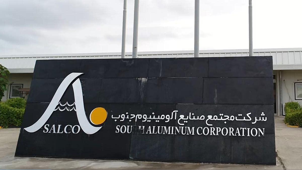 معرفی بزرگان صنعت آلومینیوم-سالکو SALCO